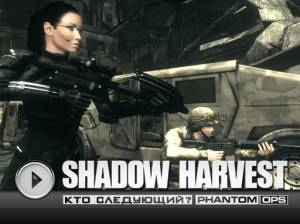 Shadow Harvest: Phantom Ops [2011, Action (Shooter) / 3D / 3rd Person / Stealth]