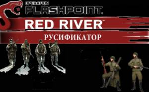 [Русификатор: текст] Operation Flashpoint: Red River [Ru] 2011 | AnTuxPucT