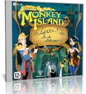 Tales of Monkey Island. Глава 3. Логово Левиафана /Tales of Monkey Island: Chapter 3 Lair of the Leviathan (L) [Ru] 2011