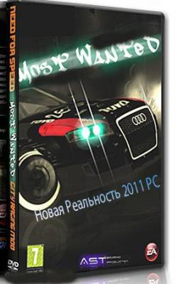 [RePack] Need for Speed Most Wanted (Новая реальность) [Ru] 2011 | by ~ISPANEC~