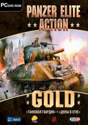 Танковая Гвардия + Дюны в Огне / Panzer Elite Action Gold (2011) PC | Repack